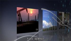 新疆移动无线城市宣传片