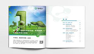 医疗类产品宣传画册