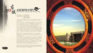 新疆古城酒业宣传画册