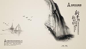 宝塔石化集团宣传画册