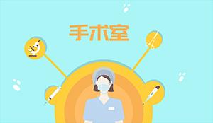 手术室知识宣传动画