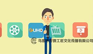 电信euhd高清视频app宣传