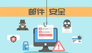 网络邮件安全动画